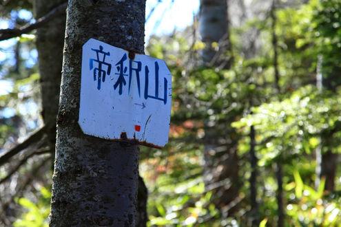 帝釈山の標識