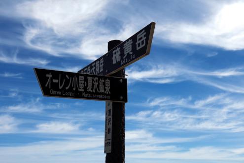 夏沢峠指標